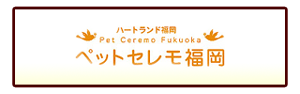 ペットセレモ福岡